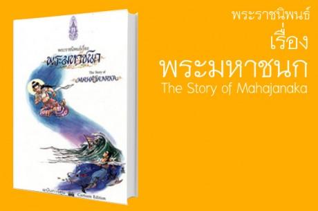 mahajanaka
