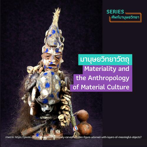 มานุษยวิทยาวัตถุ  (Materiality and the Anthropology of Material Culture)