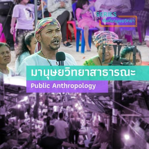 มานุษยวิทยาสาธารณะ (Public Anthropology)