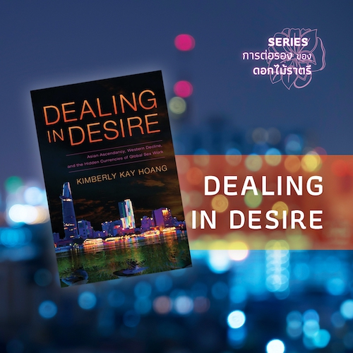 Dealing in Desire: Asian Ascendancy, Western Decline, and the Hidden Currencies of Global Sex Work (2015)  ของ Kimbery Kay Hoang