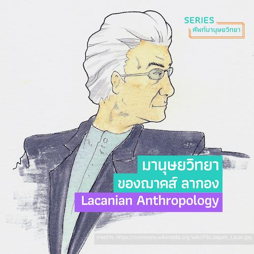 มานุษยวิทยาของฌาคส์ ลากอง (Lacanian Anthropology)