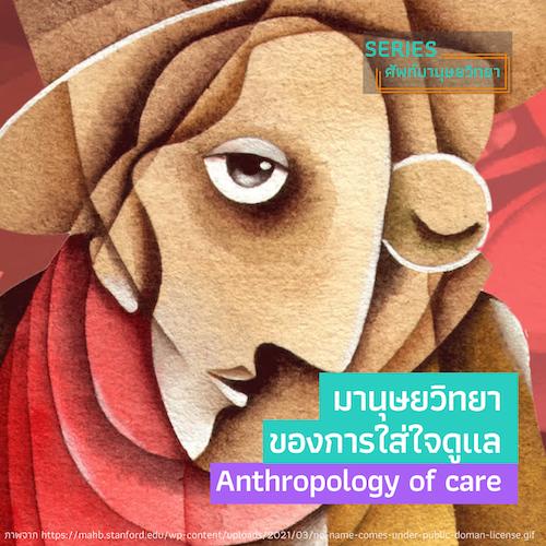 มานุษยวิทยาของการใส่ใจดูแล (Anthropology of Care)