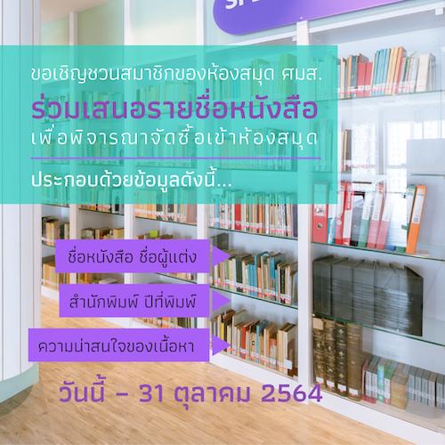 ห้องสมุดเชิญสมาชิกเสนอรายชื่อหนังสือเพื่อจัดซื้อเข้าห้องสมุด